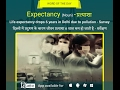Meaning of Expectancy in Hindi   HinKhoj Dictionary