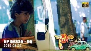 Hathe Kalliya | Episode 55 | 2019-08-02 Thumbnail