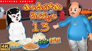 త డ బ త ద య య 13 Telugu Stories For Kids Telugu Kathalu Telugu Fairy Tales Stories For Kids