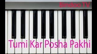 Tumi kar posha pakhi(তুমি কার পোষা পাখি). by Siam Mahmud