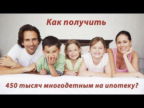450 тысяч многодетным семьям за третьего ребенка на ипотеку