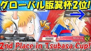 【たたかえドリームチーム グローバル版】実況#525 翼カップ2位の猛者と激突!VS 2nd place in Tsubasa Cup! Captain tsubasa dream team PvP