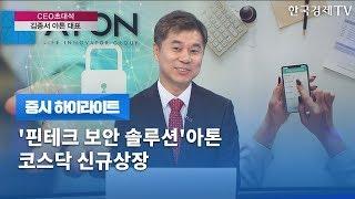 [증시하이라이트]'핀테크 보안 솔루션'아톤, 코스닥 신…