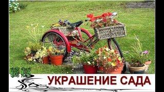 Украшение Сада из Старых Вещей  / ГОРЯЧИЕ ТЕНДЕНЦИИ