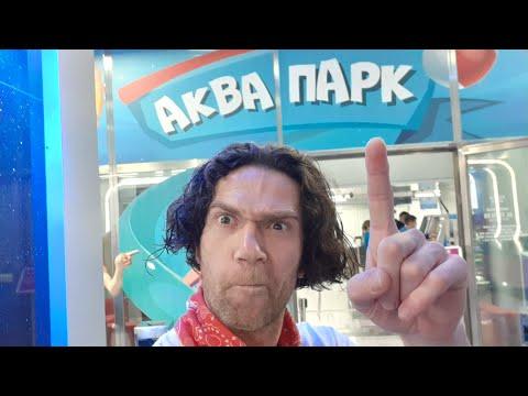 Аквапарк Газпром Галактика