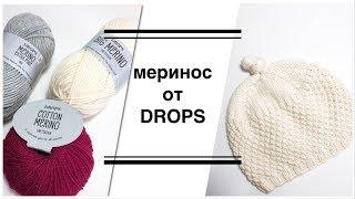 Обзор пряжи и готовых изделий из Drops Cotton Merino, Merino Extra Fine, Big Merino