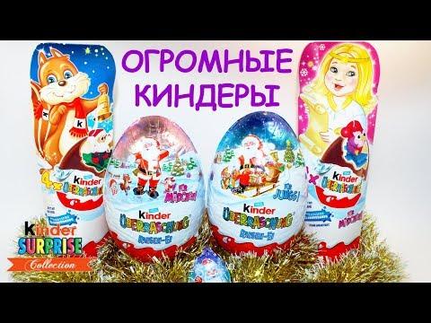Новогодние ПОДАРКИ! Киндер Сюрприз МЕГА МАКСИ!Винкс/Winx,Skylanders/Скайлендер/Christmas Kinder eggs