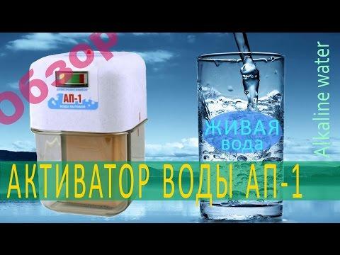 Живая и мертвая вода. Обзор активатора воды АП-1. Польза живой воды.