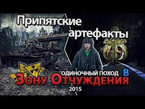 Кладбище техники и грейферный ковш. Припятские артефакты. Сталк с МШ. / Artifacts of Pripyat