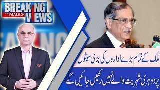 Breaking Views with Malick | CJP directs govt to not appoint dual nationals on top posts | 15 Dec 18