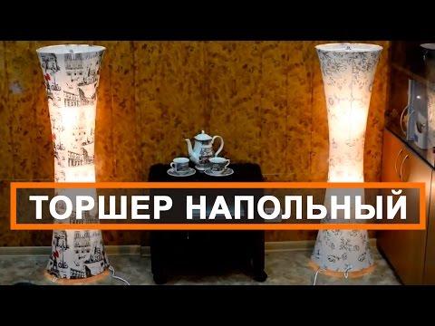 Купить торшер напольный в интернет-магазине. Обзор торшеров  Lussole Loft LSP-0503, LSP-0504