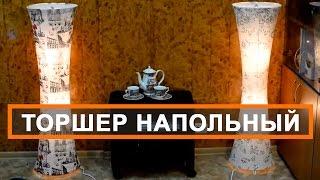 видео Напольные торшеры