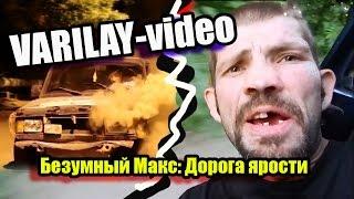 Безумный Макс: Дорога ярости (Наша Версия)   Русский анти трейлер