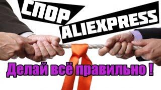 видео Aliexpress: обостренный спор ·. Как обострить спор на Алиэкспресс. Из статьи узнаете, как обострить спор на Алиэкспресс.