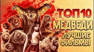 ТОП 10 Фильмы про медведей | TOP 10 Bear movie