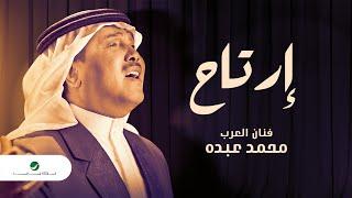 Mohammed Abdo ... Ertah - 2020 | محمد عبده ... ارتاح - بالكلمات
