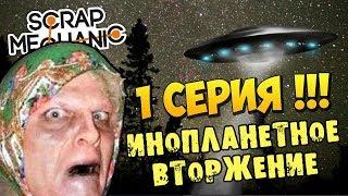 ЗАХВАТ БАБКИНОЙ ДЕРЕВНИ !!! ИНОПЛАНЕТНОЕ ВТОРЖЕНИЕ !!! 1 СЕЗОН 1 СЕРИЯ !!! МУЛЬТИК в Scrap Mechanic