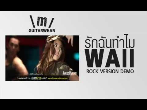 (DEMO ROCK) WAII - รักฉันทำไม For What? (ROCK Version By GuitarWhan)