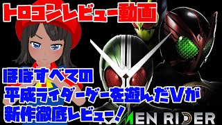【トロコンレビュー】ライダーゲーガチ勢Vが『KAMEN RIDER memory of heroez』を徹底レビュー!