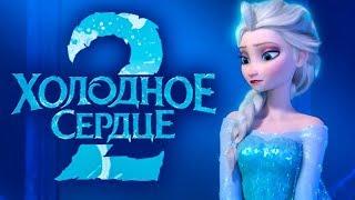 Холодное сердце 2 русский трейлер 2019 Мультфильмы 2019 Трейлеры 2019