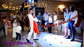 Ведущий свадебных мероприятий Фёдор Шакула