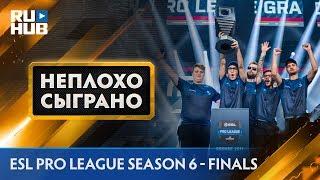 НЕПЛОХО СЫГРАНО: ESL Pro League S6 - FINALS