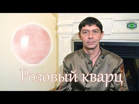Розовый кварц. Литотерапия. Олег Смирнов