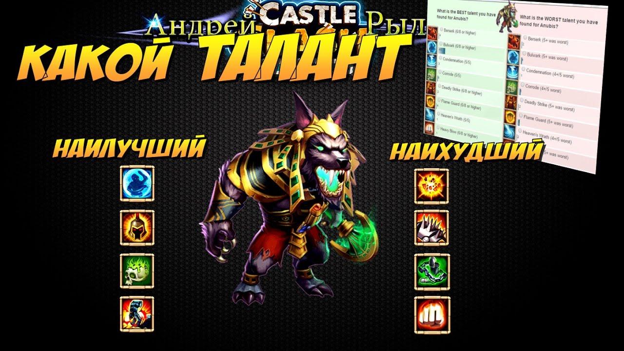 Как повысить толант битва замков