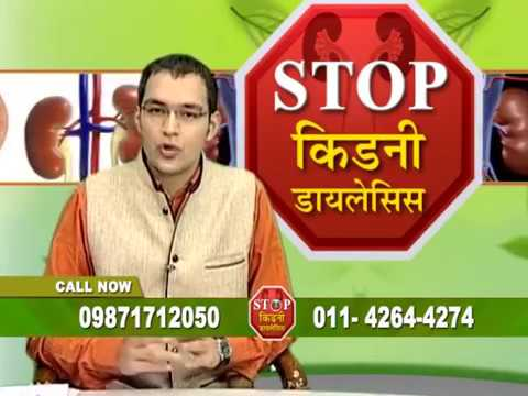 Ayurvedic Treatment for Kidney Disease  How To Prevent from Kidney Transplant--आयुर्वेद का चमत्कार