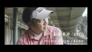 菊池英祥 - 柏オープンゴルフ選手権