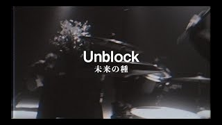 Unblock - 未来の種(Official Video)