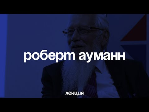 Лекция Роберта Ауманна