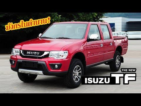 มังกรยังไม่ตาย ISUZU TF ปรับหน้าใหม่ ยังขายอยู่ในจีน! | MZ Crazy Cars