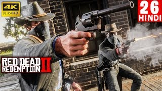 Red Dead Redemption 2 Walkthrough Gameplay -HINDI- Part 26 - REVENGE