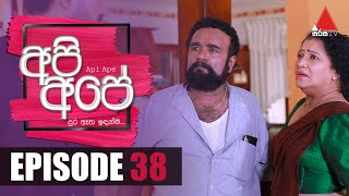 Api Ape | අපි අපේ | Episode 38 | Sirasa TV Thumbnail