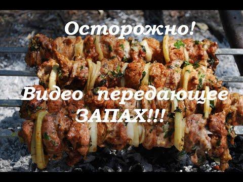 Как правильно мариновать (замочить) и приготовить Армянский шашлык. Рукоделие для мужчин.