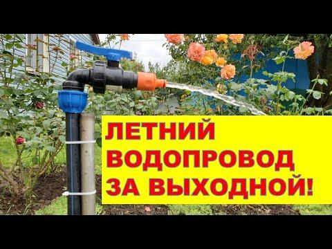 Летний водопровод из ПНД труб и фитингов. Легко и просто!
