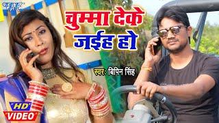 #Video- चुम्मा देके जईह हो I #Bipin Singh I Chuma De Ke Jaiha Ho 2020 Bhojpuri Superhit Song