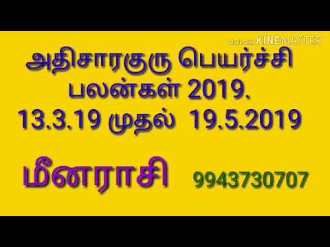 Athisara Guru Peyarchi Palankal 2019 _ Meena Rasi #327