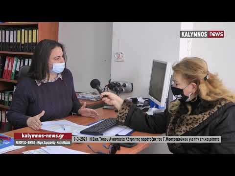 9-3-2021 Η Εκπ.Τύπου Αναστασία Κάτρη της παράταξης του Γ.Μαστροκούκου για την επικαιρότητα