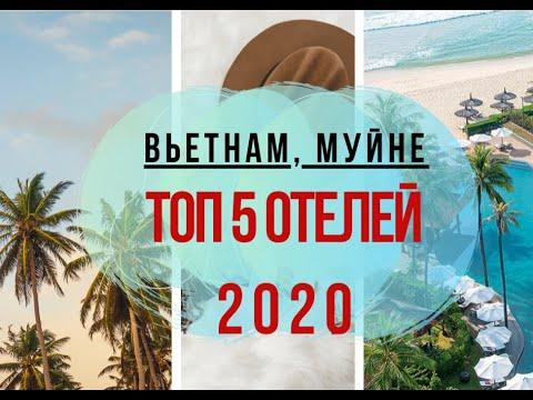 Вьетнам, Муйне. ТОП - 5 отелей 2020.