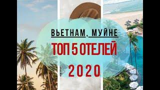 Вьетнам Муйне ТОП 5 отелей 2020