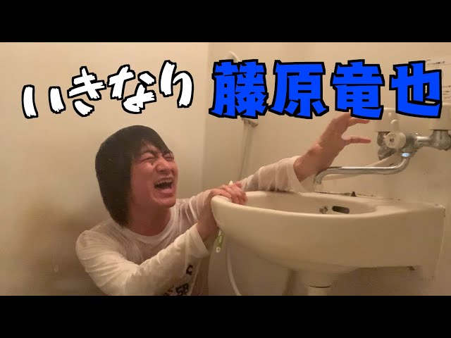 いきなり藤原竜也「浴室あるある」