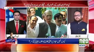 Khabar K Peechy | 09 August 2018 | Part 2 | Neo News HD