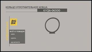 Запчасти для экскаваторов и погрузчиков: Кольцо уплотнительное ковша 61Q6-06500(, 2015-02-26T14:38:44.000Z)