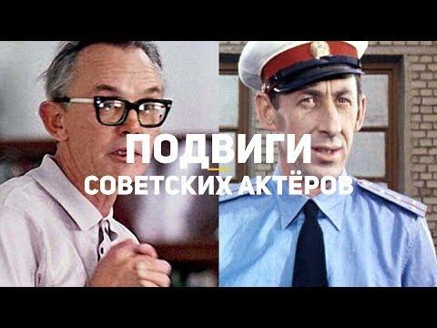 Подвиги советских актёров.