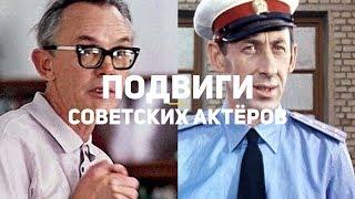Подвиги советских актёров. Часть 2/4...