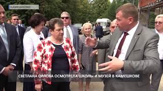 2018 08 21 Светлана Орлова посетила камешковскую школу и музей