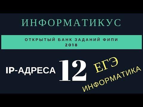 задача 12 ЕГЭ IP-адреса