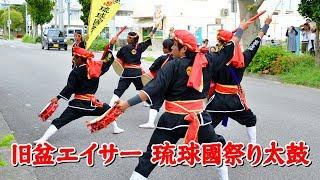 旧盆エイサー 琉球國祭り太鼓 2017